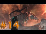 Гиганские Создания - #14 Dead Space 3 Кооп - [LastRise]