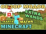 ч.110 - Магия + карта испытаний (Extra Wands) - Обзор модов для Minecraft 1.6.4