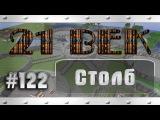 Minecraft - 21 век - 122 - Столб