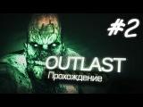 Outlast Прохождение #02 -