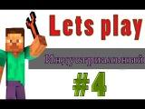 Индустриальный Lets Play #4 - Супер идея!