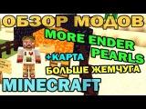 ч.131 - Больше жемчуга и взрывов (More Ender Pearls Mod) - Обзор модов для Minecraft 1.6.4