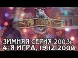 Что? Где? Когда? – Зимняя серия 2003 г., 4-я игра, Финал от 19.12.2003