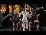 Они Просто Проголодались - #12 Dead Space 3 Кооп - [LastRise]