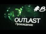 Outlast Прохождение #08 -