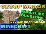 ч.137 - Крутые подземелья (Greymerk's Roguelike Dungeons) - Обзор модов для Minecraft 1.6.4