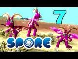 ч.07 Прохождение игры SPORE v4 - Быстрее дружить