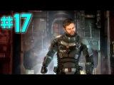 Айзек Готов Убивать - #17 Dead Space 3 Кооп - [LastRise]