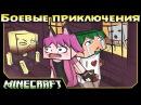 ч.15 Minecraft Боевые приключения - Адская крепость Я Херобрин