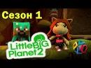 ч.18 LittleBigPlanet 2 с кошкой - Honey World2