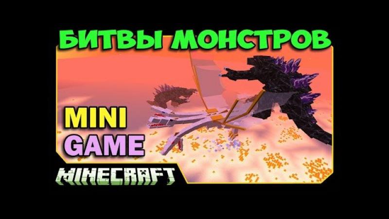 ч.10 Битвы Монстров Minecraft - Кинг против Мобзилл с Братишками (OreSpawn Mod)