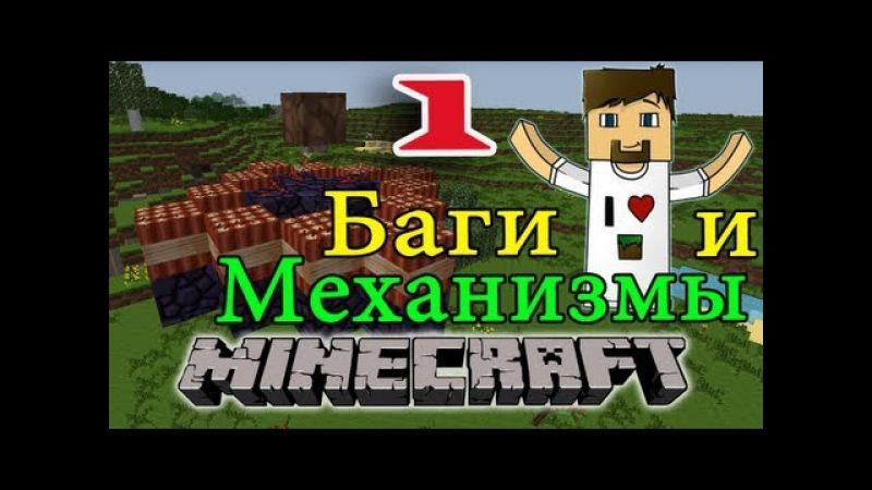 ч 01 Баги и механизмы Minecraft 1 6 2 1 7 4 Хитрая ловушка троллинг