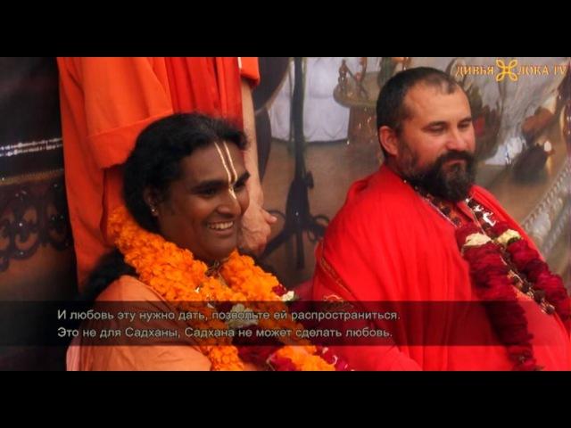 Кумбха Мела 2013 Сатсанг Свами Вишвананда и Свами Вишнудевананда Гири