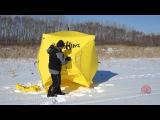 Палатка Куб HOT CUBE