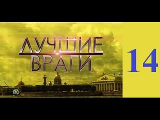 Лучшие враги 14 серия 9 10 2014 смотреть онлайн