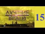Лучшие враги 15 серия 10 10 2014 смотреть онлайн