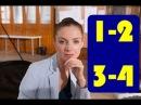 Вдовец 1, 2, 3, 4 серия 11 10 2014 смотреть онлайн