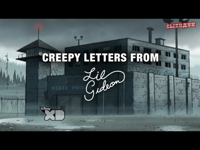Жуткие Письма от Малыша Гидеона/Creepy Letters from Lil Gideon