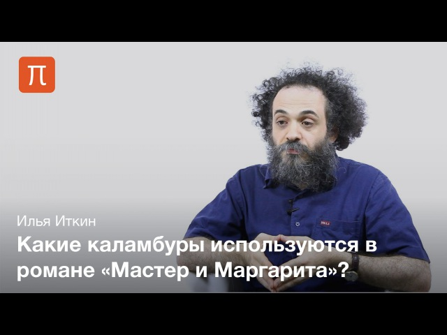 Лингвистические особенности романа «Мастер и Маргарита» — Илья Иткин