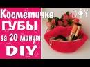 Косметичка ГУБЫ Сделать косметичку МК Cosmetic Bag Tutorial KISS