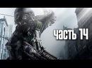 Прохождение Metro 2033 Redux Часть 14 На Спарту Храм Тоннель на Киевскую