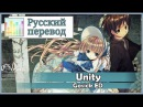 Harmony Team - unity | Gosick Ending 2 | Russian Cover