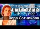 Человек-невидимка. Вера Сотникова (25.09.2015)
