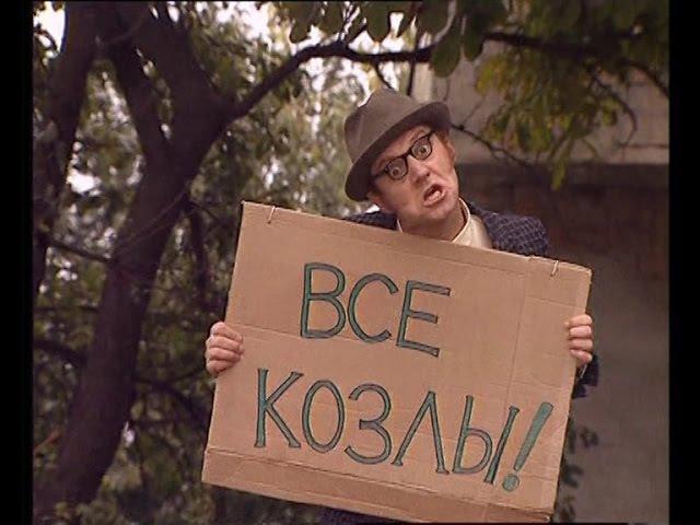 Георгий Делиев Все козлы