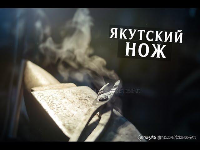 Северные врата. Ковка якутского ножа