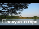 Народные украинские песни Плакуча гітара