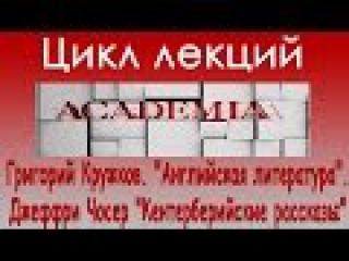 Владимир Ганин. Джеффри Чосер Кентерберийские рассказы