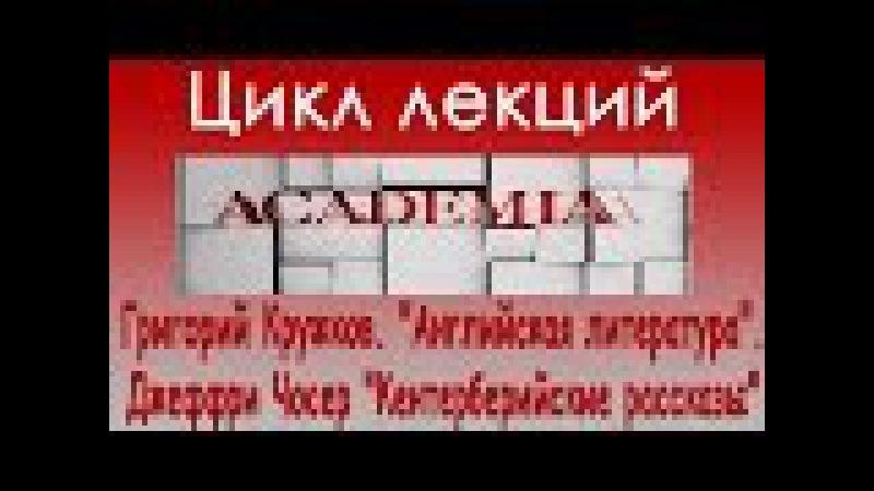 Владимир Ганин Джеффри Чосер Кентерберийские рассказы