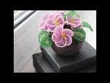 Как сделать цветок (фиалку) из бисера. Видео урок 1. Flower Bead. Violet.