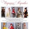 Infanta Karnaval