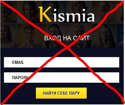 Сайт знакомств kismia отзывы - Чудо без перьев - el_line2 8