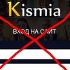 Сайт знакомств KISMIA - вытягивает деньги.