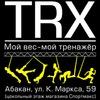 TRX - тренировки Абакан