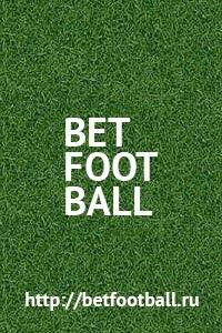 Прогнозы на футбол в вк