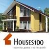 HOUSES100.RU - Проекты домов и коттеджей 2019