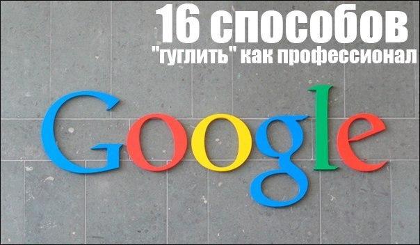 """16 способов """"гуглить"""" как профессионал 1. Исключение из Google поиска Чтобы исключить из поисковой выдачи какое либо слово, фразу, символ и т.п., достаточно перед ним поставить знак """"-"""" (минус), и оно не появится в результатах поиска. Для примера, я ввёл в строку поиска следующую фразу: """"бесплатный хостинг –.ru"""" и в поисковой выдаче нет ни одного .ru сайта, кроме оплаченных рекламных объявлений. 2. Поиск по синонимам Используйте символ """"~"""" для поиска схожих слов к…"""