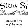Декабрьский концерт Воинства сидов