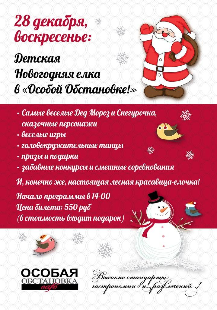 Афиша Пятигорск 4 января, воскресенье: Новый Год для детей!