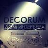 ДЕКОРУМ ДОМ ИНТЕРЬЕРА|мебель|Минск|интерьер|