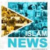 Ислам-News