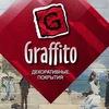 Graffito|Официальный дистрибьютор AnticaSignoria