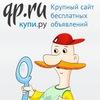 Купи.ру - бесплатные объявления на qp.ru