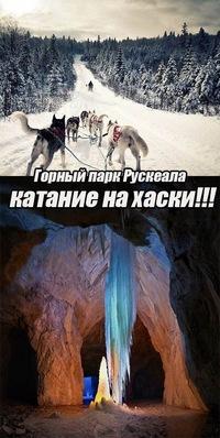 Поездка в Карелию. Рускеала+ катание на Хаски
