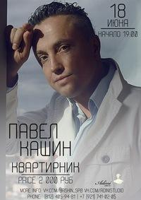 18 июня квартирник Павла Кашина в СПб