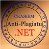 Anti-Plagiatu.NET -сервис уникализации текстов ✔