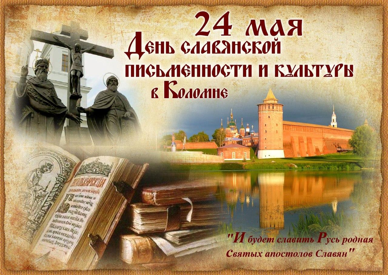 Картинки ко дню славянской письменности и культуры пнг, картинка